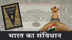 the-constitution-of-india